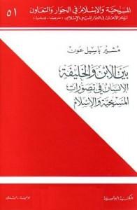 09 ibn khalifa