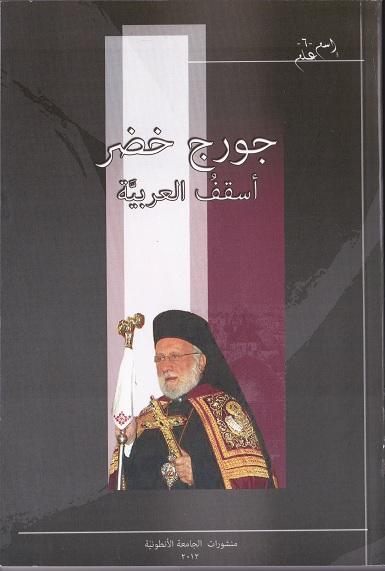 khodr2012